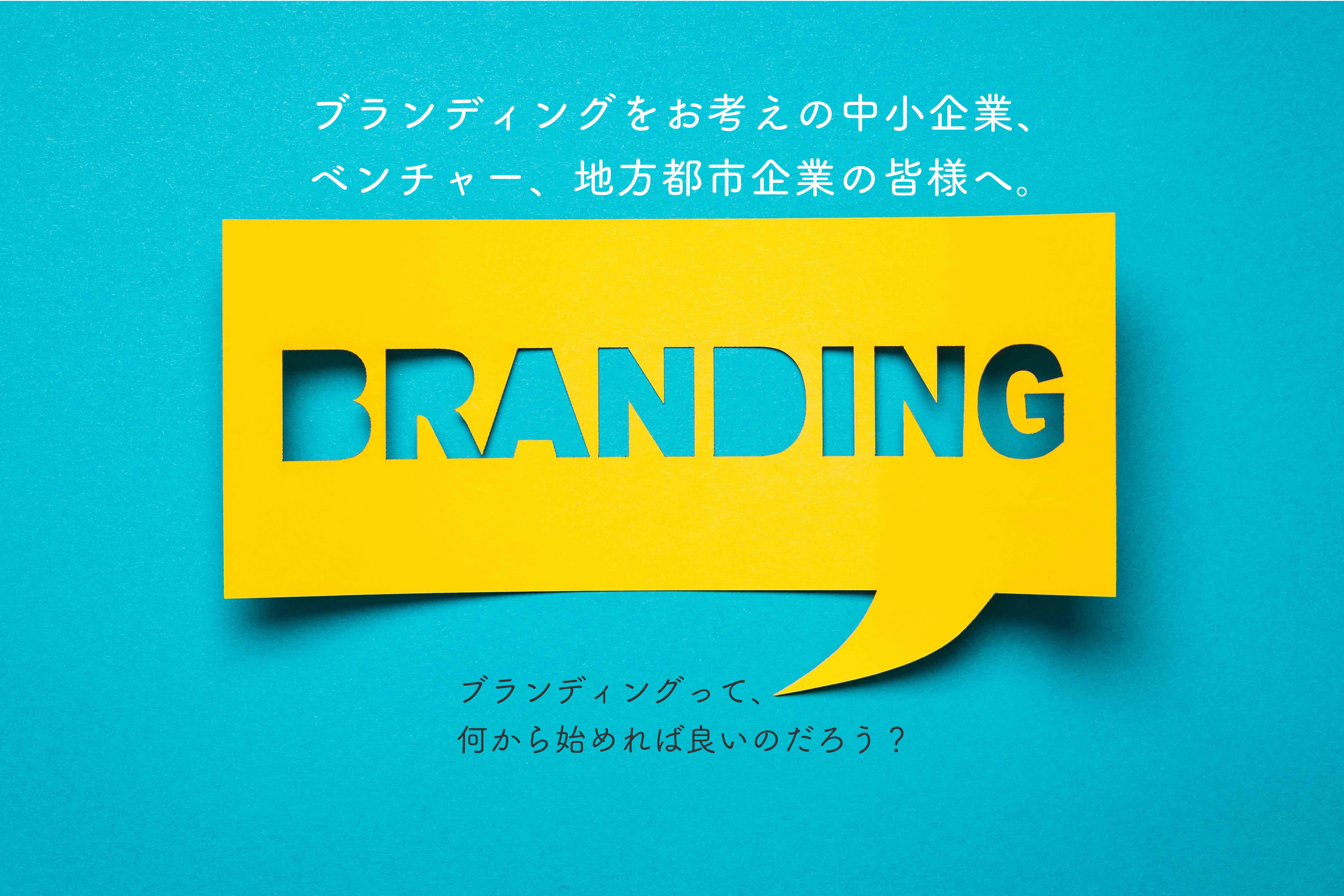 what_is_branding